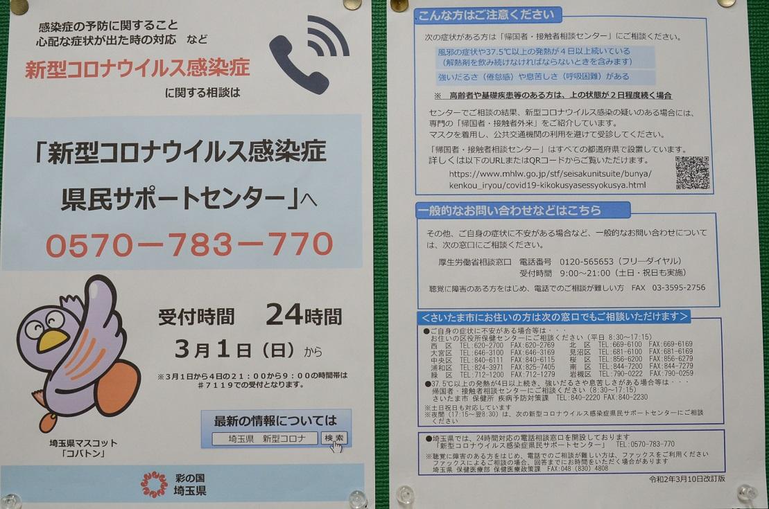 ホームページ コロナ 県 埼玉